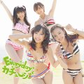 Everyday, Katyusha (Everyday、カチューシャ) (CD+DVD A) (Regular Edition) Cover