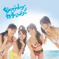 Everyday, Katyusha (Everyday、カチューシャ) (CD+DVD B) (Limited Edition) Cover