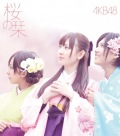 Sakura no Shiori (桜の栞) (CD) (Theather Edition) Cover