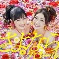 Sayonara Crawl (さよならクロール)  (CD+DVD Limited Edition A) Cover
