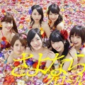 Sayonara Crawl (さよならクロール)  (CD+DVD Limited Edition B) Cover