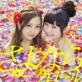 Sayonara Crawl (さよならクロール)  (CD+DVD Limited Edition K) Cover