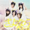 Sayonara Crawl (さよならクロール)  (CD+DVD Regular Edition B) Cover