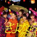 Sayonara Crawl (さよならクロール)  (CD+DVD Regular Edition K) Cover