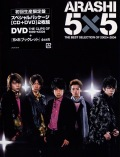 5×5 THE BEST SELECTION OF 2002←2004 (CD+DVD) Cover
