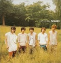 Iza, Now (いざッ、Now) (CD+DVD) Cover