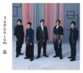Japonism (2CD Regular Edition) Cover