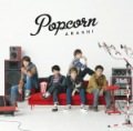 Popcorn (CD Regular Edition) Cover
