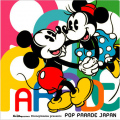 Disneymania presents POP PARADE JAPAN Cover