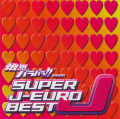 Gazen Parapara!! Presents Super J-Euro Best (俄然パラパラ!! presents SUPER J-EURO BEST) Cover