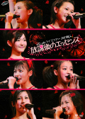 Cover  del dvd '°C-ute Live Tour 2007 Aki ~Houkago no Essence~ (℃-ute ライブツアー2007秋 ~放課後のエッセンス~)' di °C-ute
