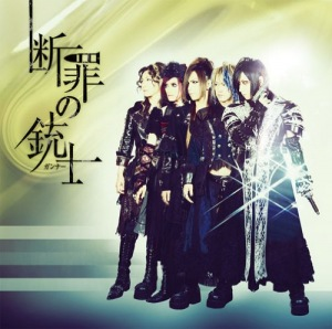 Cover del single 'Danzai no Gunner (断罪の銃士(ガンナー)) (CD+DVD B)' di D