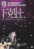 Cover  del dvd 'The Beginning of Neo Visualizm Tour 2007 Ge Goku Jo Live at Shibuya Kokaido (C.C. Lemon Hall) 2007/12/25' di MIYAVI
